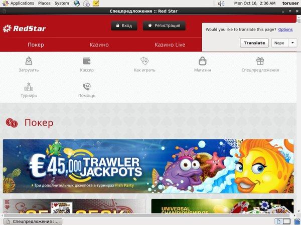 Redstarpoker Register Bonus